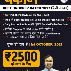 Physicswallah Yakeen Hindi Medium Dropper Batch For NEET 2022
