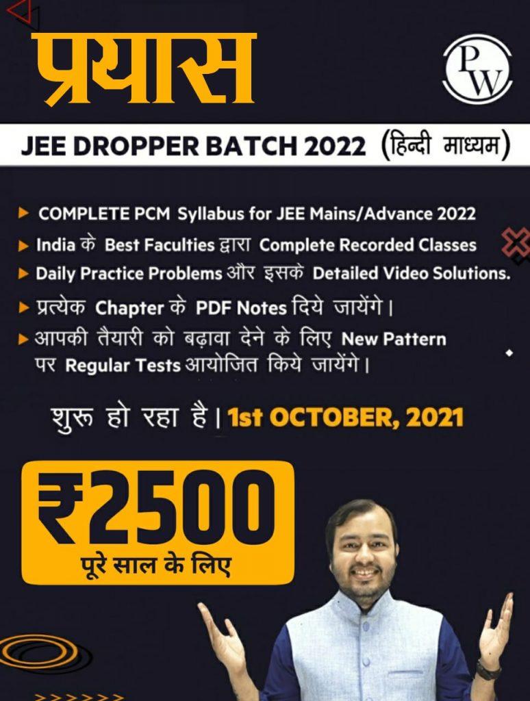 PRAYAS Hindi Medium Batch For JEE Main & Advanced 2022